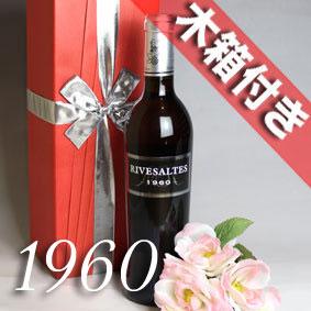 【送料無料】[1960] 還暦祝い 退職祝い の プレゼント に リヴザルト[1960]Rivesaltes 1960年生まれ オリジナル木箱入り ラッピング 付き フランスワイン ラングドック 赤ワイン 甘口 父・母への還暦・退職祝いのプレゼントに最適! ワイン wine