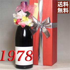 送料無料 1978年 のフランス 南仏産 赤ワイン コサージュ付き 木箱包装 メッセージカード付き 楽ギフ_のし 楽ギフ_メッセ 出荷 無料で 正規店 コサージュ 木箱包装付き ヴュー ヴィンテージワイン プレゼント ビンテージワイン フランス メッセージカード対応可能 リヴザルト 昭和53年 生まれ年 誕生年 1978 甘口 ワイン