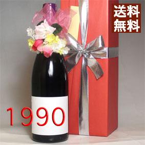[1990]年のフランス・ボルドー産の赤ワインが、コサージュ付き・木箱包装・メッセージカード付き!!【楽ギフ_のし】【楽ギフ_メッセ】 [1990]【送料無料・コサージュ付き・木箱包装・無料メッセージカード】生まれ年[1990]年のプレゼントに、1990年のフランス・ボルドー産赤ワインシャトー ベル・エール ラグラーヴ [1990] 【ビンテージワイン・ヴィンテージワイン】