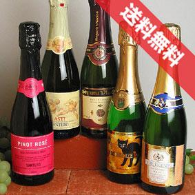 甘口からから 切れの良い辛口までスパークリングワインが楽しめます メッセージカード対応可 ■送料無料■世界のスパークリングワイン辛口から甘口まで ハーフボトル 飲み比べ5本セットVer.6 ワイン プレゼント 永遠の定番モデル ギフト お酒 セット 販売 泡 発泡 375ml×5 通販 シャンパン スパークリングワイン ハーフワインセット 送料無料/新品