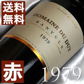 【送料無料】[1979](昭和54年)バニュルス [1979] Banyuls [1979年] フランスワイン/ラングドック/赤ワイン/甘口/750ml/ドメーヌ・デュ・ロワ2 お誕生日・結婚式・結婚記念日のプレゼントに誕生年・生まれ年のワイン!