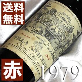 豪華木箱入り ラフォンタン 200ml アルマニャック [1979] 【ワイン 通販 シーザーワインカンパニー】