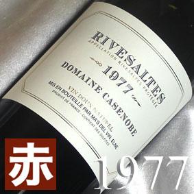 [1977](昭和52年)リヴザルト [1977] Rivesaltes [1977年]  フランスワイン/ラングドック/赤ワイン/甘口/750ml/ドメーヌ・カセノブ2 お誕生日・結婚式・結婚記念日のプレゼントに誕生年・生まれ年のワイン!