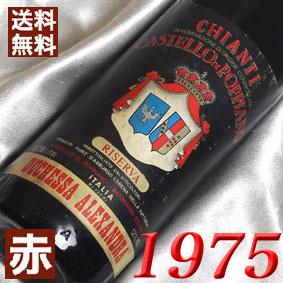 【送料無料】[1975](昭和50年)キャンティ リゼルヴァ [1975] Chianti Riserva [1975年]イタリアワイン/トスカーナ/赤ワイン/ミディアムボディ/750ml/カステッロ・ポッピアーノ4 お誕生日・結婚式・結婚記念日のプレゼントに誕生年・生まれ年のワイン!