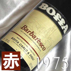 [1975](昭和50年)バルバレスコ [1975] Barbaresco [1975年] イタリアワイン/ピエモンテ/赤ワイン/ミディアムボディ/750ml/ボッファ・カルロ5 お誕生日・結婚式・結婚記念日のプレゼントに誕生年・生まれ年のワイン!