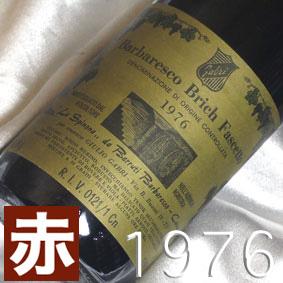 [1976](昭和51年)バルバレスコ ブリッチ・ファチェット [1976] Barbaresco Brich Fascetto [1976年] イタリアワイン/ピエモンテ/赤ワイン/ミディアムボディ/750ml/ラ・スピノーナ3 お誕生日・結婚式・結婚記念日のプレゼントに誕生年・生まれ年のワイン!