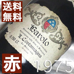 【送料無料】[1975](昭和50年)バローロ [1975] Barolo [1975年] イタリアワイン/ピエモンテ/赤ワイン/ミディアムボディ/750ml/コスタマーニャ3 お誕生日・結婚式・結婚記念日のプレゼントに誕生年・生まれ年のワイン!