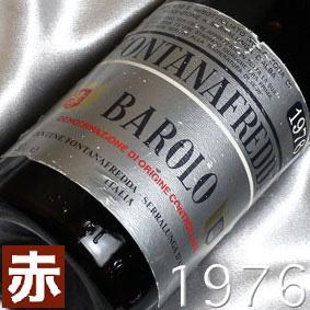 [1976](昭和51年)バローロ [1976] Barolo [1976年] イタリアワイン/ピエモンテ/赤ワイン/ミディアムボディ/750ml/フォンタナフレッダ6 お誕生日・結婚式・結婚記念日のプレゼントに誕生年・生まれ年のワイン!