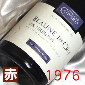 [1976](昭和51年)ボーヌ レ・トゥーロン [1976] Beaune Les Teurons [1976年] フランスワイン/ブルゴーニュ/赤ワイン/ミディアムボディ/750ml/コヴァール5 お誕生日・結婚式・結婚記念日のプレゼントに誕生年・生まれ年のワイン!