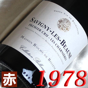 [1978](昭和53年)サヴィニー・ボーヌ シャルニエール [1978] Savigny Beaune [1978年] フランスワイン/ブルゴーニュ/赤ワイン/ミディアムボディ/750ml/ロッシュ・ド・ベレーヌ お誕生日・結婚式・結婚記念日のプレゼントに誕生年・生まれ年のワイン!