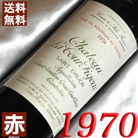 【送料無料】生まれ年 1970年 の方のプレゼントに最適! 赤 ワイン 最速出荷可能 +900円で木箱入りラッピング【メッセージカード対応可】 【送料無料】[1970](昭和45年)シャトー ラ・トゥール フィジャック [1970] Chateau La Tour Figeac 1970年 フランス/ボルドー/サンテミリオン/赤ワイン/ミディアムボディ/750ml お誕生日・結婚式・結婚記念日のプレゼントに誕生年・生まれ年のワイン!