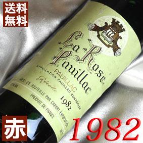 【送料無料】 赤 [1982] 昭和57年 シャトー ラ・ロゼ・ポイヤック 750ml フランスワイン ボルドー ポイヤック 赤ワイン ミディアムボディ 1982年 2 お誕生日 結婚式 結婚記念日のプレゼントに 誕生年 生まれ年のワイン 1982