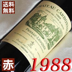 【送料無料】[1988](昭和63年)シャトー カルボニュー ルージュ [1988] Chateau Carbonnieux Rouge [1988年] フランスワイン/ボルドー/グラーヴ/赤ワイン/ミディアムボディ/750ml お誕生日・結婚式・結婚記念日のプレゼントに誕生年・生まれ年のワイン!