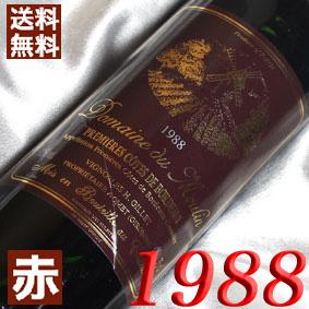 【送料無料】生まれ年[1988]年のプレゼントに最適!最速出荷可能 赤ワイン +900円で木箱入りラッピング 【メッセージカード対応可】 【送料無料】[1988](昭和63年)ドメーヌ デュ・ムーラン [1988] Domaine du Moulin [1988年] フランスワイン/ボルドー/コート・ボルドー/赤ワイン/ミディアムボディ/750ml お誕生日・結婚式・結婚記念日のプレゼントに誕生年・生まれ年のワイン!