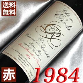 【送料無料】 生まれ年 1984年 のプレゼントに最適! 赤ワイン 最速出荷可能 +900円で木箱入りラッピング メッセージカード対応可 【送料無料】[1984](昭和59年)シャトー クラルク [1984] Chateau Clarke 1984年 フランスワイン/ボルドー/リストラック/ 赤 ワイン /ミディアムボディ/750ml お誕生日・結婚式・結婚記念日のプレゼントに誕生年・生まれ年のワイン!