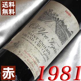 【送料無料】生まれ年 1981年 のプレゼントに最適! 赤 ワイン 最速出荷可能 +900円で木箱入りラッピング【メッセージカード対応可】 【送料無料】[1981](昭和56年)シャトー ヨン・フィジャック [1981] Chateau Yon Fijeac 1981年 フランスワイン/ボルドー/サンテミリオン/赤ワイン/ミディアム/750ml お誕生日・結婚式・結婚記念日のプレゼントに生まれ年のワイン!