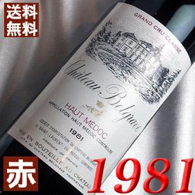 【送料無料】生まれ年 1981年 のプレゼントに最適! 赤 ワイン 最速出荷可能 +900円で木箱入りラッピング 【メッセージカード対応可】 【送料無料】[1981](昭和56年)シャトー ベルグラーヴ [1981] Chateau Belgrave 1981年 フランスワイン/ボルドー/オーメドック赤ワイン/ミディアム/750ml お誕生日・結婚式・結婚記念日のプレゼントに生まれ年のワイン!