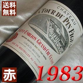 【送料無料】生まれ年[1983]のプレゼントに最適! 赤ワイン 最速出荷可能 +900円で木箱入りラッピング【メッセージカード対応可】 【送料無料】[1983](昭和58年)シャトー ラ・トゥール ドゥ・パン フィジャック [1983] La Tour du Pin Figeac [1983年] フランス/ボルドー/赤ワイン/ミディアムボディ/750ml お誕生日・結婚式・結婚記念日のプレゼントに誕生年・生まれ年のワイン!