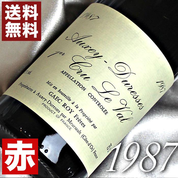 生まれ年 1987年 のプレゼントに最適 赤ワイン 1987 最速出荷可能 +900円で木箱入りラッピング メッセージカード対応可 オークセイ デュレス ル ヴァル ルージュ ロワ に生まれ年のワイン お誕生日 人気 おすすめ 結婚記念日の 昭和62年 ワイン 750ml フランス ドメーヌ ミディアムボディ ブルゴーニュ 国内正規品 結婚式 プレゼント