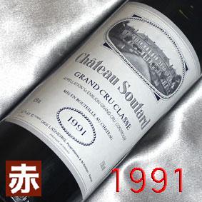 [1991](平成3年)シャトー スータール [1991] Chateau Soutard [1991年] フランスワイン/ボルドー/サンテミリオン/赤ワイン/フルボディ/750ml/4 お誕生日・結婚式・結婚記念日のプレゼントに誕生年・生まれ年のワイン!