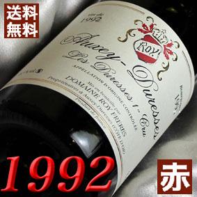 【送料無料】[1992](平成4年)オークセイ デュレス レ・デュレス [1992] Auxey Duresses Rouge [1992年] フランス/ブルゴーニュ/赤ワイン/ミディアムボディ/750ml/ドメーヌ・ロワ お誕生日・結婚式・結婚記念日のプレゼントに生まれ年のワイン!