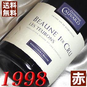 送料無料 生まれ年 1998年 のプレゼントに最適 赤ワイン 1998 最速出荷可能 +900円で木箱入りラッピング メッセージカード対応可 ボーヌ レ トゥーロン 高級な 750ml に誕生年 結婚記念日の ブルゴーニュ お誕生日 プレゼント 結婚式 ミディアムボディ ワイン メーカー直送 生まれ年のワイン コヴァール 平成10年 フランス