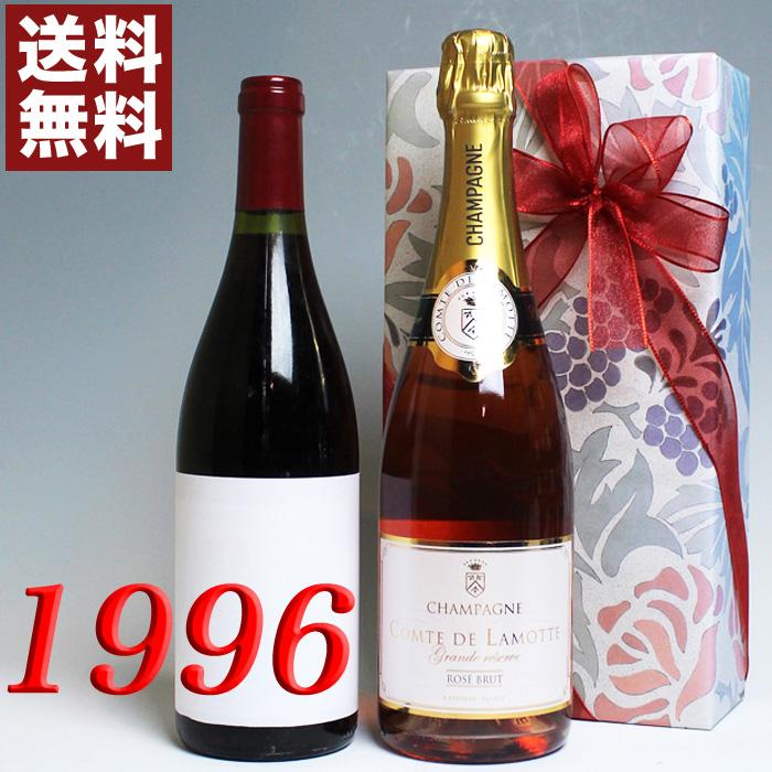 【送料無料】生まれ年[1996年]のプレゼントに最適!赤ワイン ロゼ・シャンパーニュ 最速出荷可能  【のし・無料のメッセージカード対応可】 【送料無料】[1996](平成8年)の赤ワインとロゼ・シャンパンの2本セット(無料ギフト包装) フランスワイン・赤 ボージョレー・ヴィラージュ [1996] 誕生年・ビンテージワイン・ヴィンテージワイン・生まれ年ワイン