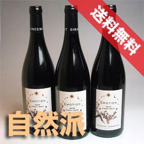 【送料無料】ヴァンサン・ジラルダン エモーション ピノノワール 3本セットVincent Girardin Emotion Pinot Noir フランスワイン/ブルゴーニュ/赤ワイン/ミディアムボディ/750ml×3【 通販 販売】【まとめ買い 業務用にも!】