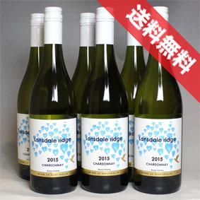 【送料無料】ロンズデイル・リッジ シャルドネ 6本セットLonsdale Ridge Chardonnay オーストラリア/白ワイン/辛口/750ml×6 【自然派ワイン ビオワイン 有機ワイン 有機栽培ワイン bio オーガニックワイン】