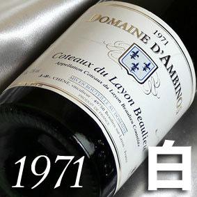 生まれ年 1971年 のプレゼントに最適 白ワイン 1971 最速出荷可能 +900円で木箱入りラッピング メッセージカード対応可 コトー デュ レイヨン ボーリュー 750ml 昭和46年 フランス プレゼント wine ワイン ロワール 結婚式 お誕生日 ダンビーノ 再再販 (訳ありセール 格安) 甘口 結婚記念日 誕生年