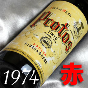 プロトス・ティント [1974] Protos Tinto [1974年]  スペインワイン/リベラ・デル・ドゥエロ/赤ワイン/ミディアムボディ/750mlお誕生日・結婚式・結婚記念日のプレゼントに誕生年・生まれ年のワイン!