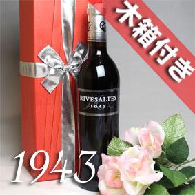 【送料無料】 [1943]( 昭和18年) リヴザルト [1943] 500ミリ Rivesaltes [1943年]500ml オリジナル木箱入り・ラッピング付き フランス/ラングドック/赤ワイン/甘口/500ml お誕生日・記念日のプレゼントに生まれ年のワイン!