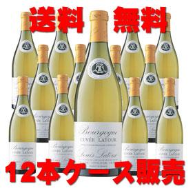 【送料無料】ルイ・ラトゥールブルゴーニュ・ブラン キュヴェ ラトゥール 12本セット・ケース販売 Bourgogne Blanc Cuvee Latour フランスワイン/ブルゴーニュ/白ワイン/辛口/750ml×12 【まとめ買い】【ケース売り】【業務用】