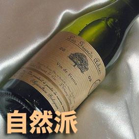 有機栽培葡萄の体に優しい自然派ワイン レ グラン ザルブル 白 ハーフボトルフランスワイン ラングドック 白ワイン やや辛口 ハーフワイン 有機ワイン 自然派ワイン 贈答品 ビオロジック bio 有機農産物加工酒類 ビオワイン オーガニックワイン 有機栽培ワイン 375ml ファクトリーアウトレット