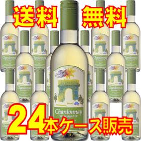 【送料無料】【ポール・サパン】 ワインズ・アラウンド・ザ・ワールド シャルドネ 250ミリ 24本セット・ケース販売フランスワイン/ラングドック/白ワイン/辛口/ドライ/250ml×24【まとめ買い】【ケース売り】【メルシャン】