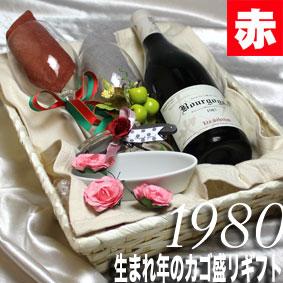 【送料無料】生まれ年[1980]のプレゼントに最適!ペアのワイングラスやソムリエナイフ付きかご盛セット [1980]生まれ年の赤ワイン(辛口)とワイングッズのカゴ盛り 詰め合わせギフトセット フランス・ブルゴーニュ産ワイン [1980年]【送料無料】【メッセージカード付】【グラス付ワイン】【ラッピング付】【セット】【お祝い】【プレゼント】【ギフト】