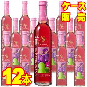 【送料無料】【メルシャン ワイン】 甘熟ぶどうのおいしいワイン ロゼ 500ml 12本セット・ケース販売 国産ワイン/ロゼワイン/甘口/500ml×12【キリン】【ライトボディ】【ソーダ割り】【ロック】