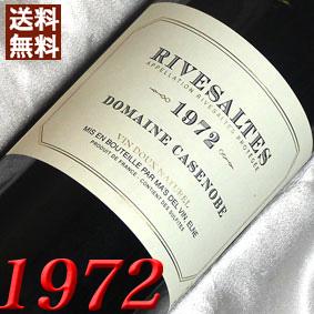 【送料無料】[1972](昭和47年)リヴザルト [1972] Rivesaltes [1972年] フランスワイン/ラングドック/甘口/750ml/ドメーヌ・カセノブ5 お誕生日・結婚式・結婚記念日のプレゼントに誕生年・生まれ年のワイン!