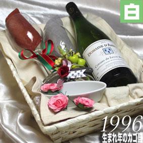 [1996]生まれ年の白ワイン(辛口)とワイングッズのカゴ盛り 詰め合わせギフトセット フランス・ロワール産ワイン[1996年]【送料無料】【メッセージカード付】【グラス付ワイン】【ラッピング付】【セット】【お祝い】【プレゼント】【ギフト】