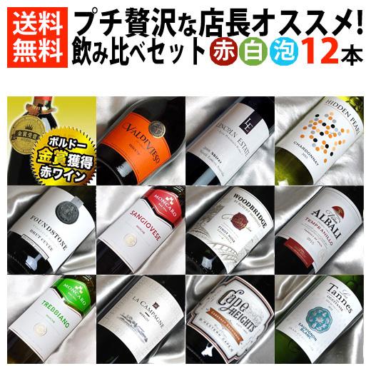 ■□送料無料□■ ちょっとぜいたくな 店長オススメのワイン 赤ワイン、白ワイン、スパークリングワイン 飲み比べ12本セットVer.5 【ミックスセット】【ワインセット 12本】
