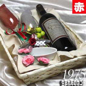 [1975]生まれ年の赤ワイン(辛口)とワイングッズのカゴ盛り 詰め合わせギフトセット ボルドーのシャトー・ワイン [1975年]【送料無料】【メッセージカード付】【グラス付ワイン】【ラッピング付】【セット】【お祝い】【プレゼント】【ギフト】