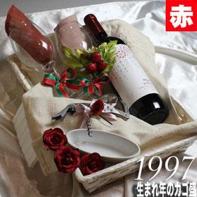 [1997]生まれ年の赤ワイン(辛口)とワイングッズのカゴ盛り 詰め合わせギフトセット ボルドーのシャトーワイン(辛口) [1997年]【送料無料】【メッセージカード付】【グラス付ワイン】【ラッピング付】【セット】【お祝い】【プレゼント】【ギフト】
