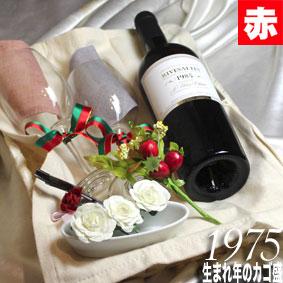 [1975]生まれ年の赤ワイン(甘口)とワイングッズのカゴ盛り 詰め合わせギフトセット フランス産 リヴザルト [1975年]【送料無料】【メッセージカード付】【グラス付ワイン】【ラッピング付】【セット】【お祝い】【プレゼント】【ギフト】