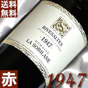 【送料無料】記念の年[1947]のプレゼントに最適! 赤ワイン 最速出荷可能 +900円で木箱入りラッピング 【メッセージカード対応可】 【送料無料】 [1947](昭和22年)リヴザルト [1947]Rivesaltes [1947年] フランスワイン/ラングドック/赤ワイン/甘口/750ml お誕生日・結婚式・結婚記念日のプレゼントに誕生年・生まれ年のワイン!