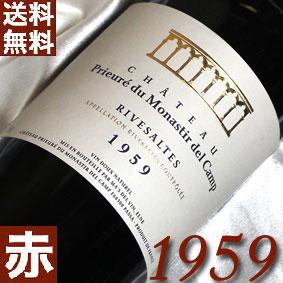 【送料無料】[1959] (昭和34年)リヴザルト [1959]  Rivesaltes [1959年] フランスワイン/ラングドック/赤ワイン/甘口/750ml/プリューレ・デュ・モナスティ・デル・カンプ お誕生日・結婚式・結婚記念日のプレゼントに誕生年・生まれ年のワイン!