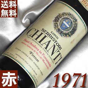 【送料無料】[1971](昭和46年)キャンティ [1971] Chianti [1971年] イタリア/トスカーナ/赤ワイン/ミディアム/750ml/コンティ・セリストーリ9 お誕生日・結婚式・結婚記念日のプレゼントに生まれ年のワイン!
