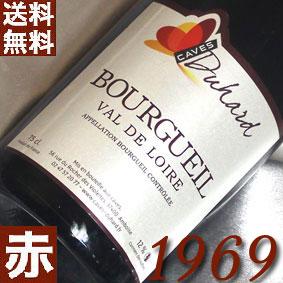 【送料無料】[1969](昭和44年)ブルグイユ [1969] Bourgueil [1969年] フランスワイン/ロワール/赤ワイン/ミディアムボディ/750ml/カーヴ・デュアール5 お誕生日・結婚式・結婚記念日のプレゼントに誕生年・生まれ年のワイン!