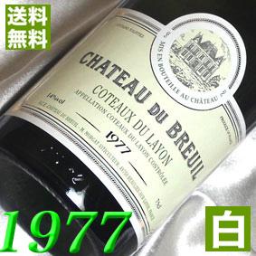 送料無料 生まれ年 1977 のプレゼントに最適 白ワイン 最速出荷可能 +900円で木箱入りラッピング メッセージカード対応可 昭和52年 ☆送料無料☆ 当日発送可能 コトー デュ レイヨン シャトー 全国一律送料無料 お誕生日 Layon やや甘口 結婚式 フランス 結婚記念日のプレゼントに生まれ年のワイン du 1977年 ブルイユ 750ml Coteaux