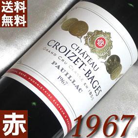 【送料無料】[1967](昭和42年)シャトー クロワゼ・バージュ [1967] Chateau Croizet Bages  [1967年] フランスワイン/ボルドー/ポイヤック/赤ワイン/ミディアムボディ/750ml お誕生日・結婚式・結婚記念日のプレゼントに誕生年・生まれ年のワイン!
