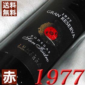 【送料無料】[1977](昭和52年)サン・イシドロ グラン・レセルバ [1977] San Isidro Gran Reserva [1977年] スペインワイン/フミーリャ/赤ワイン/ミディアムボディ/750ml お誕生日・結婚式・結婚記念日のプレゼントに誕生年・生まれ年のワイン!